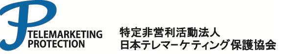 日本テレマーケティング保護協会